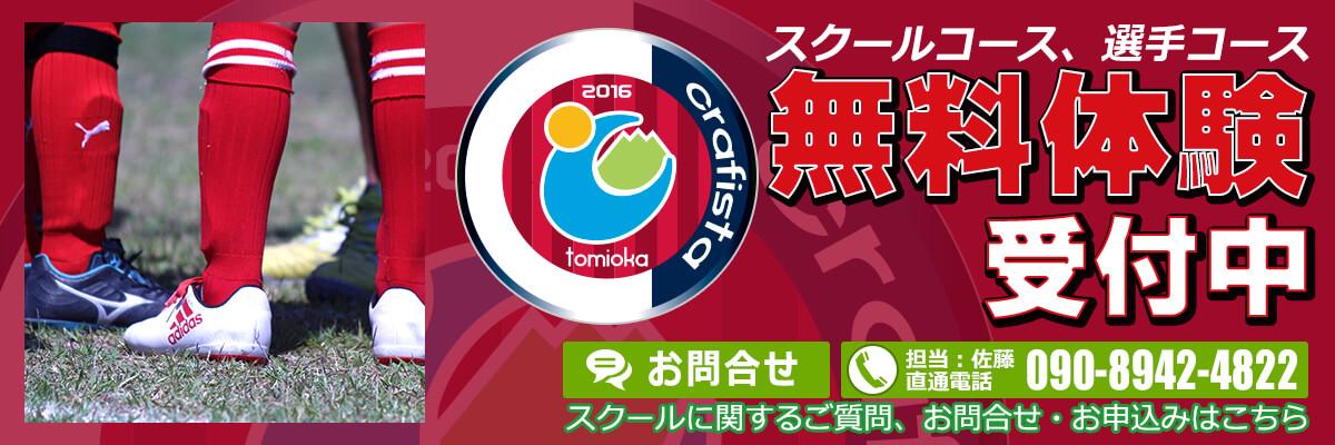 クラフィスタ富岡 サッカースクール無料体験